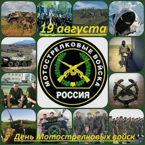 День мотострелковых войск в россии поздравления 502
