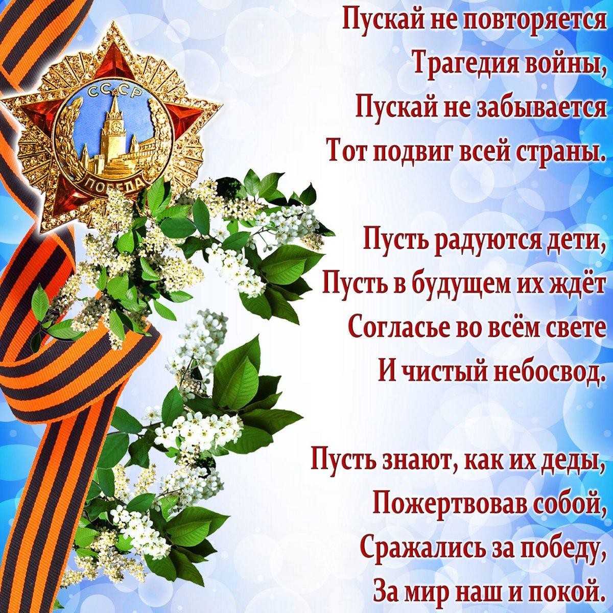 Поздравление ветеранов с 9 мая открытка