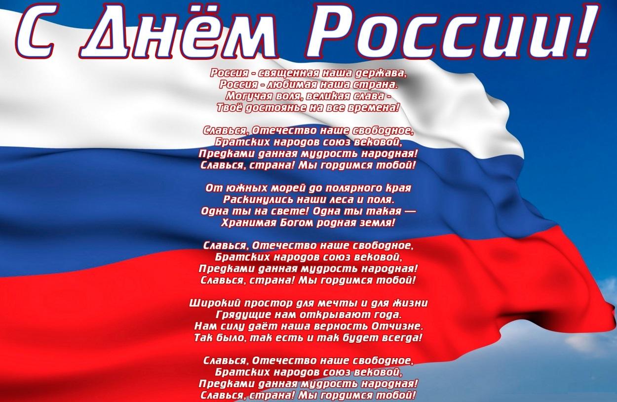 короткие поздравления с днем россии в стихах