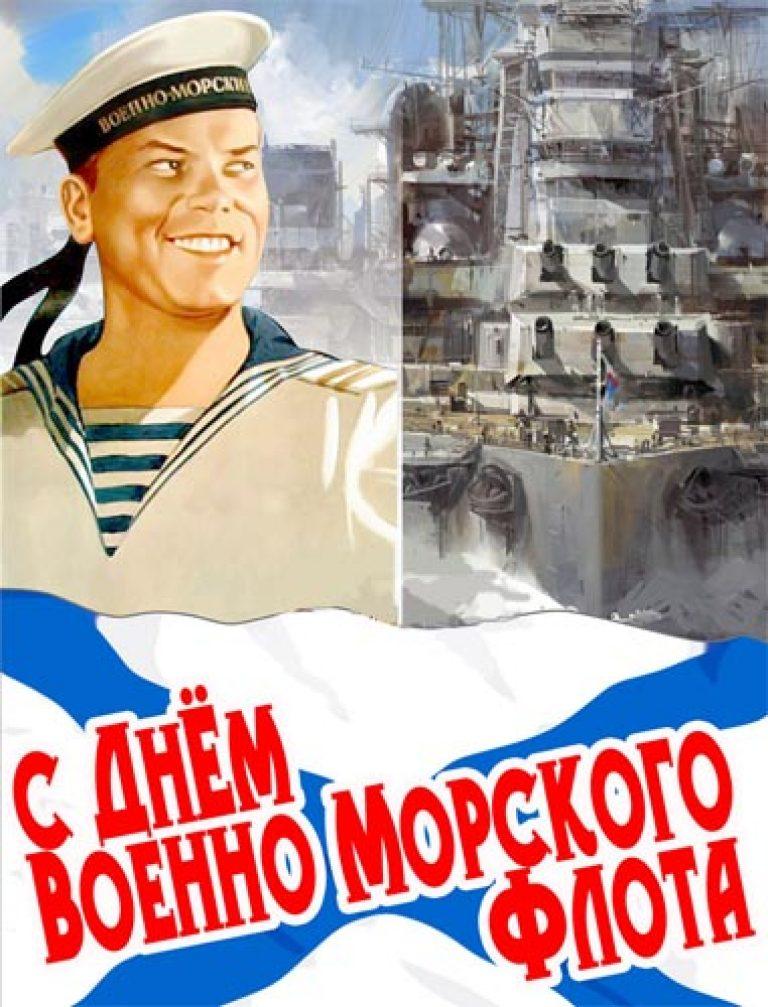 Открытки поздравления с днем военно морского флота