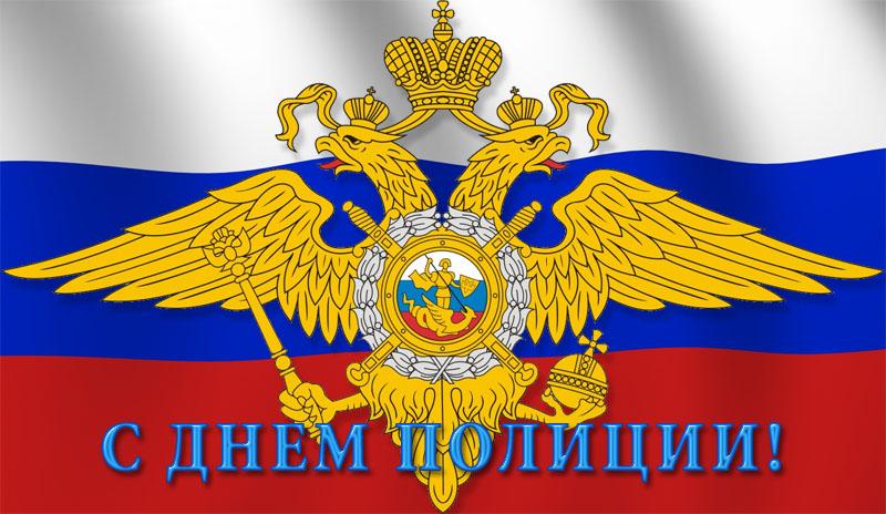 Открытка с днем милиции россии, открытки день